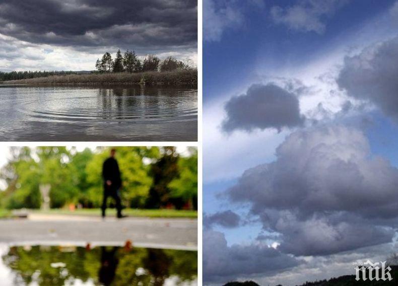 ЛОШО ВРЕМЕ: Новата седмица започва с хлад и много дъжд