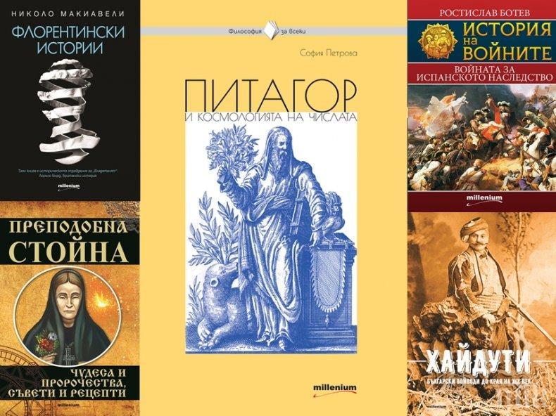"""Топ 5 на най-продаваните книги на издателство """"Милениум"""" (17-23 октомври)"""