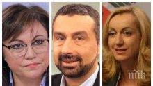 Гробарят на Корнелия Нинова поема пресцентъра на БСП, Жанет Пашалиева става голям шеф в телевизията