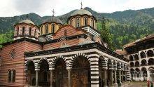 Измамници събират пари за Рилския манастир