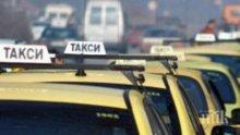 Добра новина за таксиметровия бранш в София – свалят тройно данъка
