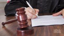 8 ефективни и 2 условни присъди за наказателна бригада