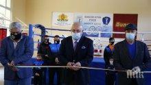 Красен Кралев откри боксова зала в Русе