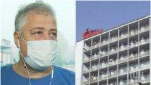"""Проф. Балтов алармира: Ситуацията е близка до критичната - 61 медици от """"Пирогов"""" са заразени с COVID-19! Трябва да се затегнат мерките"""