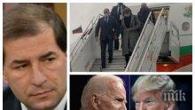 САМО В ПИК TV: Борислав Цеков разкри има ли конспирация в изгонването на Румен Радев от Естония и шансовете на Тръмп и Байдън на финалната предизборна права в САЩ (ВИДЕО/ОБНОВЕНА)