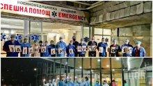 """Медиците от ВМА и """"Пирогов"""" и тази вечер излязоха с емоционален призив срещу COVID-19"""