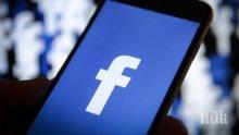 Фейсбук пуска игри в облак