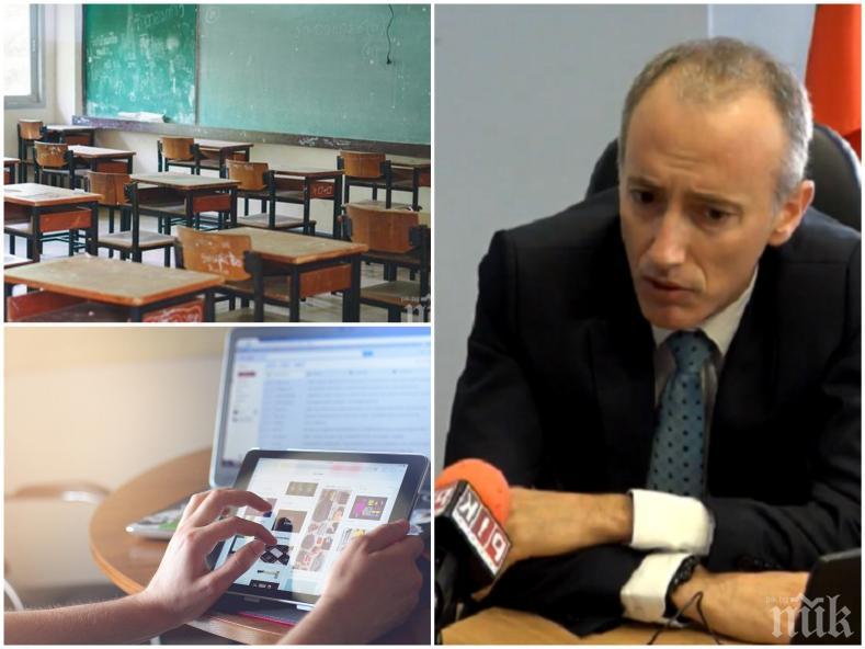 Образователното министерство с важна информация - ето как може да се преминава в онлайн обучение