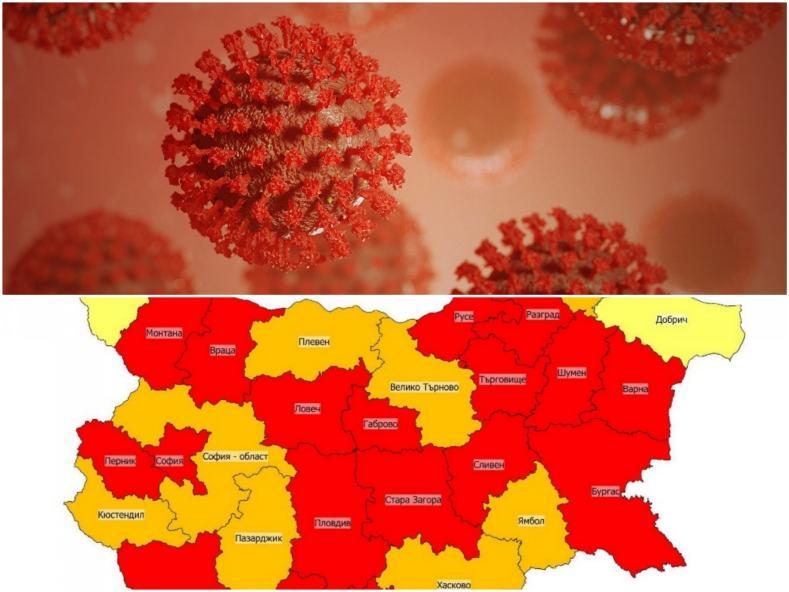 България пламна в червено от COVID-19! 18 области минаха критичната граница (ТАБЛИЦА)