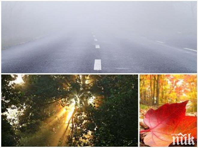 ИДВА ХЛАД: Валежите спират за кратко, но лазят мъгли и застудява до 8°, морето е още топло
