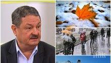Топ климатологът проф. Георги Рачев разкри - какво ще е времето през ноември и кога да очакваме първия сняг