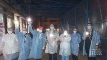 Медици излязоха със запалени светлини с призив за солидарност в битката срещу COVID-19