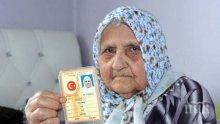 120-годишна туркиня пребори коронавируса
