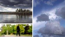 ВРЕМЕТО СЕ РАЗВАЛЯ: Дъжд и облаци, температурите падат. Жълт код за силен вятър в 10 области (КАРТА)
