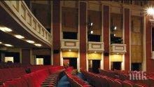 Народният театър затваря врати до 15-и ноември заради COVID-19