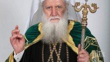 Патриарх Неофит: В този светъл и празничен ден молитвите ни са за всички носители на славния и несломим български дух