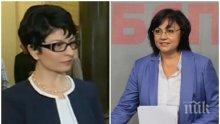 Десислава Атанасова закова Корнелия: Евросредства се спираха, когато Нинова беше заместник-министър