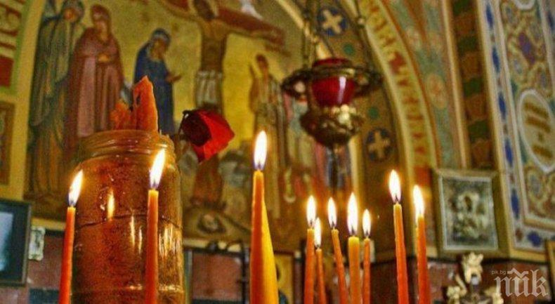 ХУБАВ ПРАЗНИК: Тези светци ни учат на смирение и любов - четири необикновени имена трябва да почерпят
