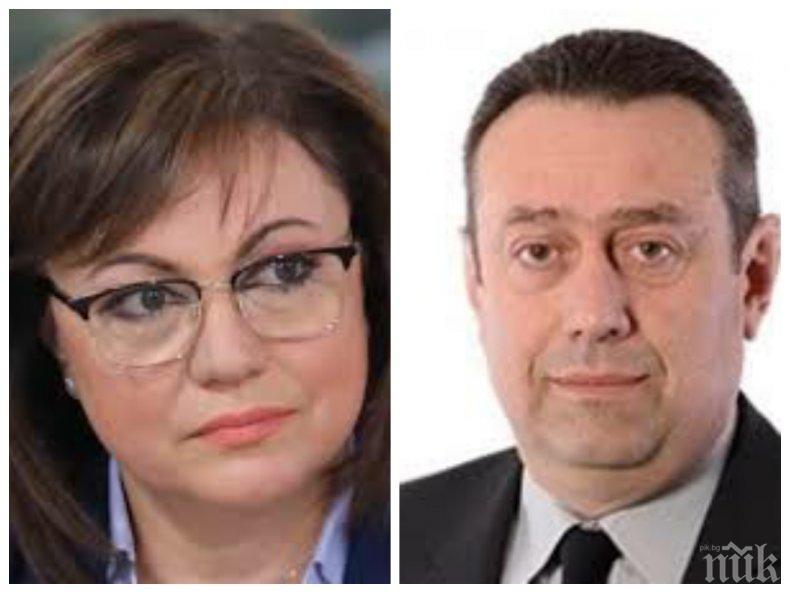 ИЗВЪНРЕДНО В ПИК TV! БСП продължава да олеква в парламента - пореден депутат напусна социалистите (ОБНОВЕНА)