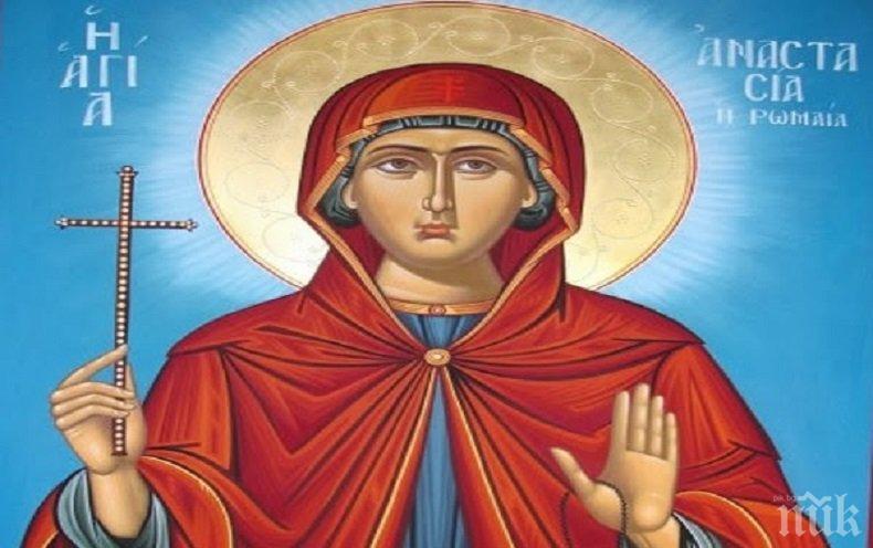 СВЯТ ДЕН: Тази светица изтърпяла страшни мъчения заради вярата си, а тези две прекрасни имена трябва да почерпят