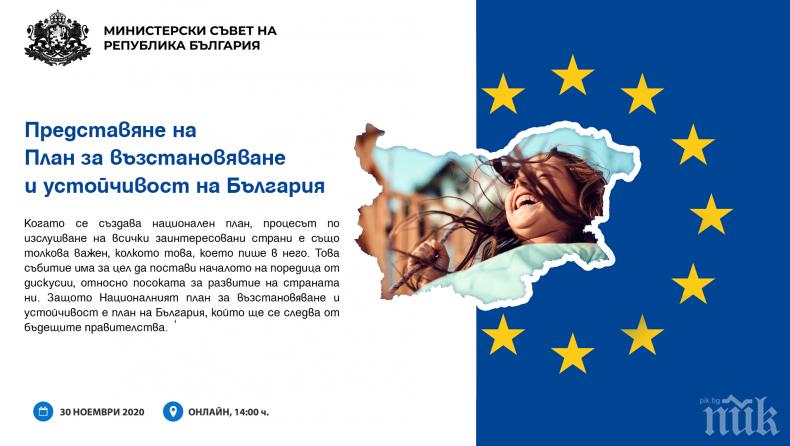 Вицепремиерът Томислав Дончев ще представи Националния план за възстановяване и устойчивост на България