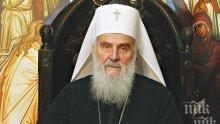 90-годишният патриарх на Сръбската православна църква Ириней е с коронавирус