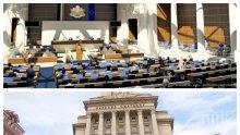 ИЗВЪНРЕДНО В ПИК TV: Депутатите не успяха да съберат кворум, опитват отново утре (ВИДЕО/ОБНОВЕНА)