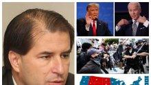 """САМО В ПИК TV! Експертът Борислав Цеков разкри истината за сблъсъка """"Тръмп - Байдън"""" в горещата изборна нощ в САЩ (ВИДЕО/ОБНОВЕНА)"""