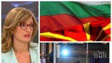 ИЗВЪНРЕДНО В ПИК TV: Екатерина Захариева с горещ коментар за Северна Македония: Системно не спазва договора за добросъседство (ОБНОВЕНА)