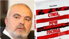 САМО В ПИК TV: Експертът по сигурност и депутат от ГЕРБ Маноил Манев разкри заплахите пред държавата и тайните в новата си книга за преврата (ВИДЕО/ОБНОВЕНА)