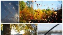 ЕСЕННО: Хладно, облачно и ветровито - жълт код за силен вятър в три области (КАРТИ)