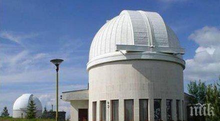 затварят обсерваторията рожен посетители