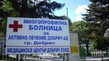 Зелен коридор за пациенти с грипоподобни симптоми в област Добрич