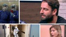 НА ПЪРВА ЛИНИЯ! Доброволци в отделение за заразени с коронавируса: В очите на пациентите има страх