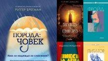 """Топ 5 на най-продаваните книги на издателство """"Милениум"""" (31 октомври – 6 ноември)"""