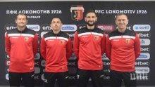 ОФИЦИАЛНО: Тунчев е новият старши треньор на Локо (Пд)