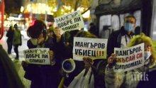 ЕКШЪН В ПИК: Столичани на протест срещу Мангъров: Убиец! Добре ли спиш? Той се скри, а полицията скандално ги разгони (СНИМКИ)