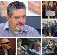 САМО В ПИК TV: Шефът на