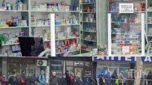 ГОРЕЩО В ПИК TV: Вихри ли се спекула в аптеките и защо няма лекарства - пациенти търсят най-много антибиотици и имуностимуланти (ВИДЕО/ОБНОВЕНА)