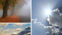 СЛЪНЦЕТО ОТСТЪПВА НА ОБЛАЦИТЕ: Мъгли и слаби валежи, максималните температури ще са до 14 градуса