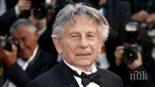 Изключиха Роман Полански от Френската филмова академия заради секс обвинения отпреди 43 г.