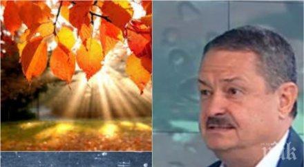 ПРЕКРАСНО ВРЕМЕ: Проф. Георги Рачев разкри тайните на есента и прогнозира каква ще е зимата