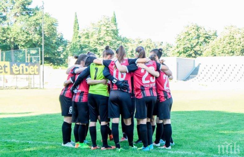 В Стара Загора лудват по женския футбол