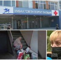 Близки на един от починалите на стълбите пред болницата в Пловдив: Страхуваше се, че докторите ще го уморят. И го умориха