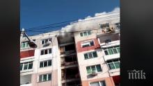 """ОТ ПОСЛЕДНИТЕ МИНУТИ: Пожар лумна в блок на гетото """"Столипиново"""""""