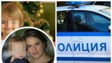 ОФИЦИАЛНО: Прокуратурата обвини майката, убила двете си дечица в Сандански - ето какво открили в дома й