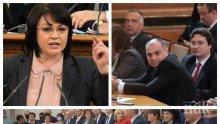 Корнелия Нинова намери нова врътка да изведе БСП от парламента - отива ли при Мангъров да запълни работното му време
