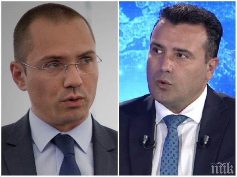 Ангел Джамбазки пред ПИК след скандала със Зоран Заев: Казаното за средния пръст показва комплекс - тези хора са тежко обременени