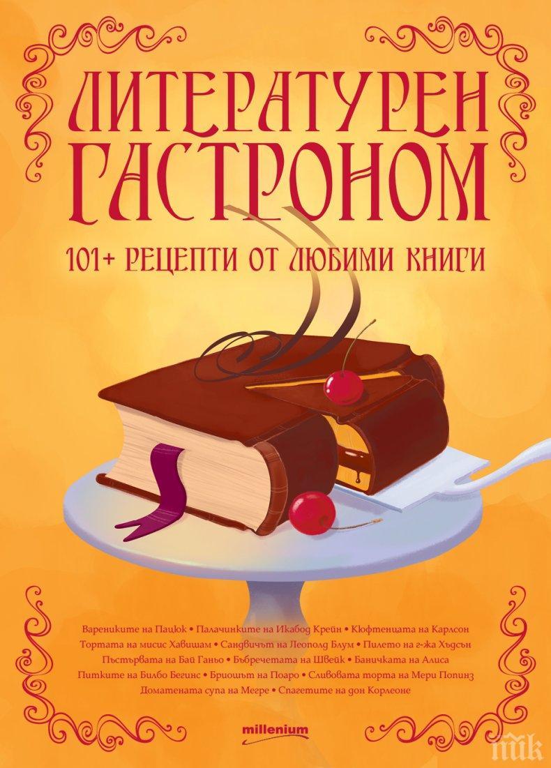 """Кулинарните тайни на великите писатели в шедьовъра """"Литературен гастроном"""""""