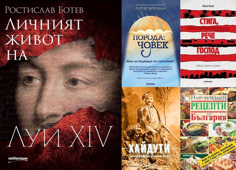 """Топ 5 на най-продаваните книги на издателство """"Милениум"""" (14-20 ноември)"""